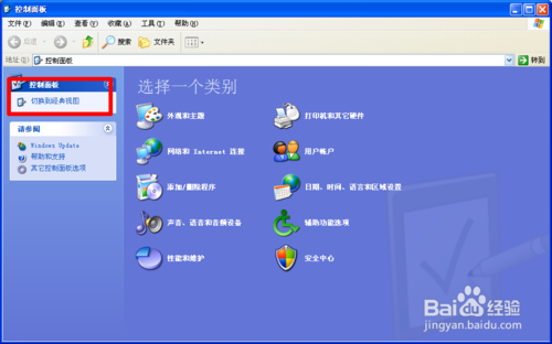 winxp系统禁止Flash Player更新提示的操作方法