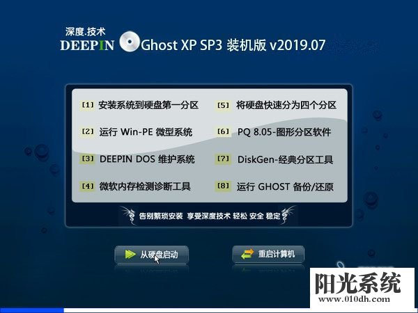 深度技術 Ghost XP SP3 裝機版 v2019.07