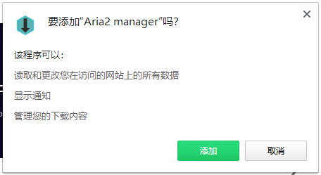 Aria2 manager插件