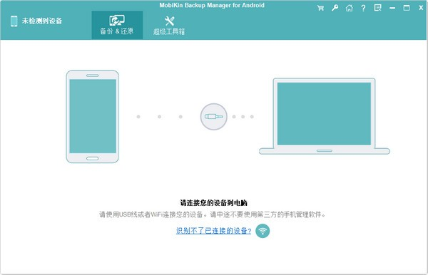 MobiKin Backup Manager for Android(数据备份工具)